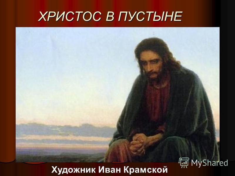 ХРИСТОС В ПУСТЫНЕ Художник Иван Крамской