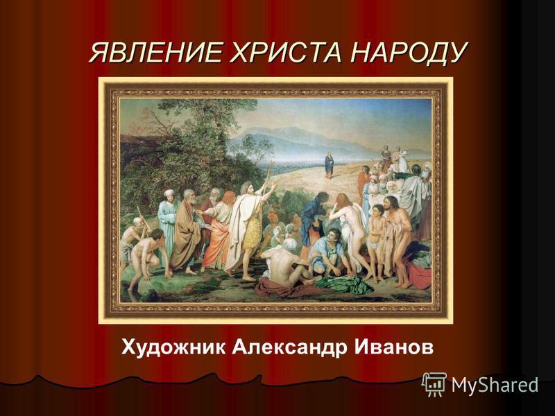 ЯВЛЕНИЕ ХРИСТА НАРОДУ Художник Александр Иванов