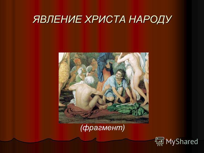 ЯВЛЕНИЕ ХРИСТА НАРОДУ (фрагмент)