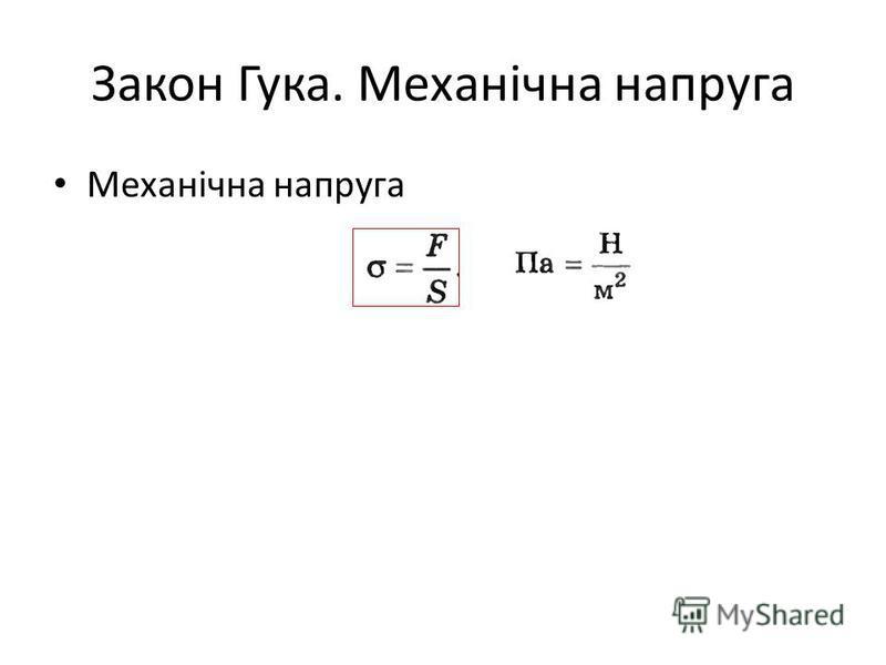 Закон Гука. Механічна напруга Механічна напруга