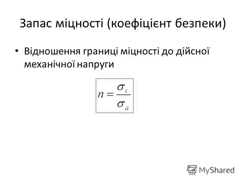 Запас міцності (коефіцієнт безпеки) Відношення границі міцності до дійсної механічної напруги