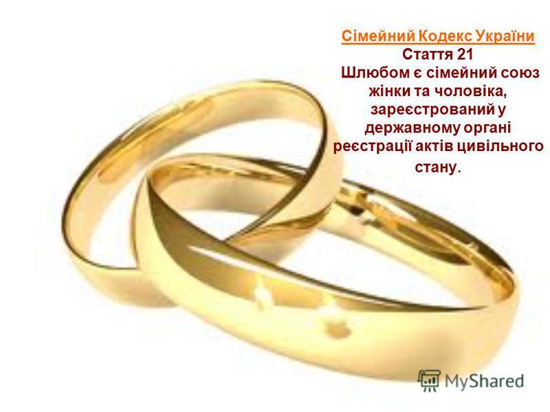 Сімейний Кодекс України Стаття 21 Шлюбом є сімейний союз жінки та чоловіка, зареєстрований у державному органі реєстрації актів цивільного стану.