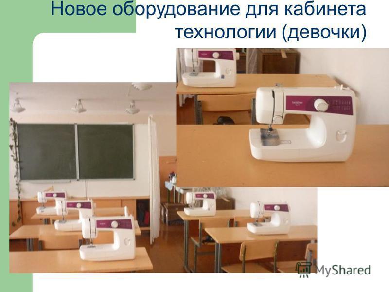 Новое оборудование для кабинета технологии (девочки)