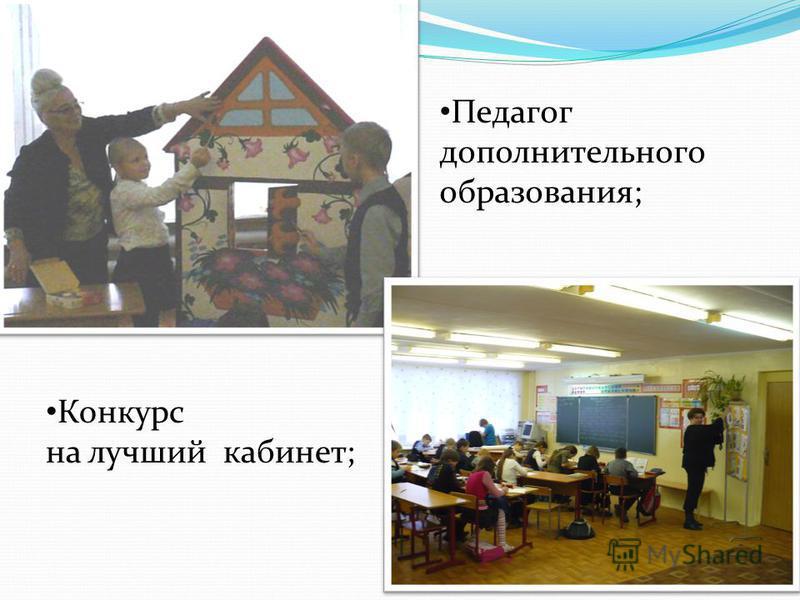 Конкурс на лучший кабинет; Педагог дополнительного образования;