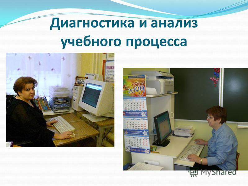 Диагностика и анализ учебного процесса