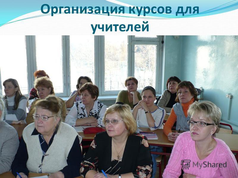 Организация курсов для учителей
