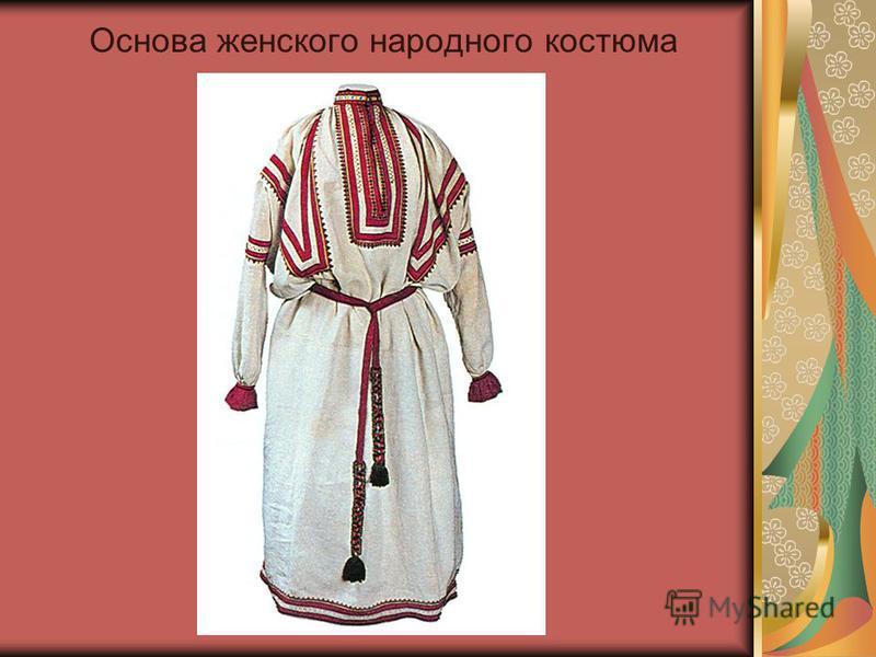 Основа женского народного костюма