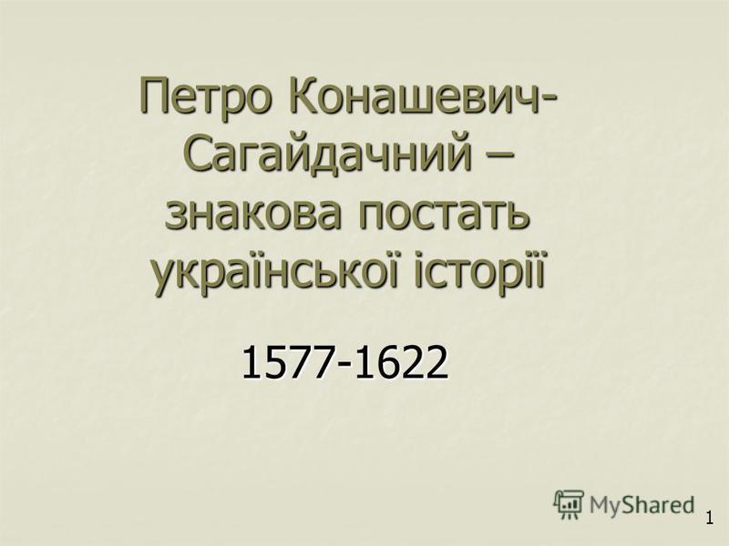 Петро Конашевич- Сагайдачний – знакова постать української історії 1577-1622 о 1