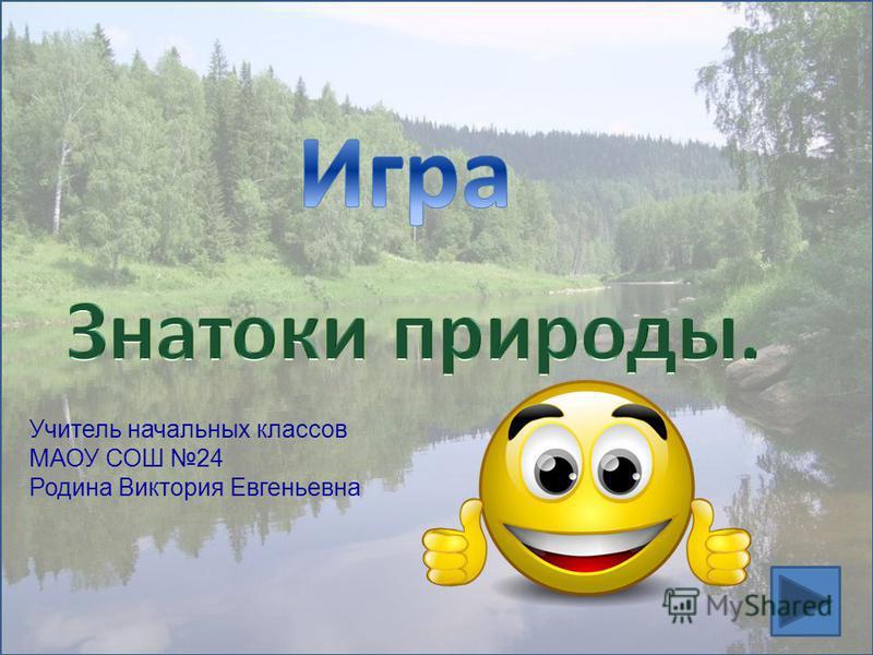 Учитель начальных классов МАОУ СОШ 24 Родина Виктория Евгеньевна