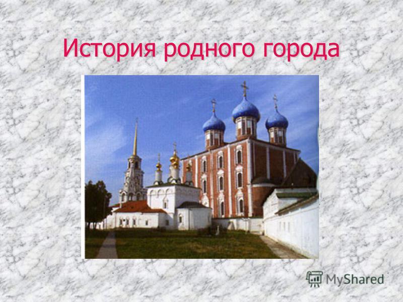 История родного города