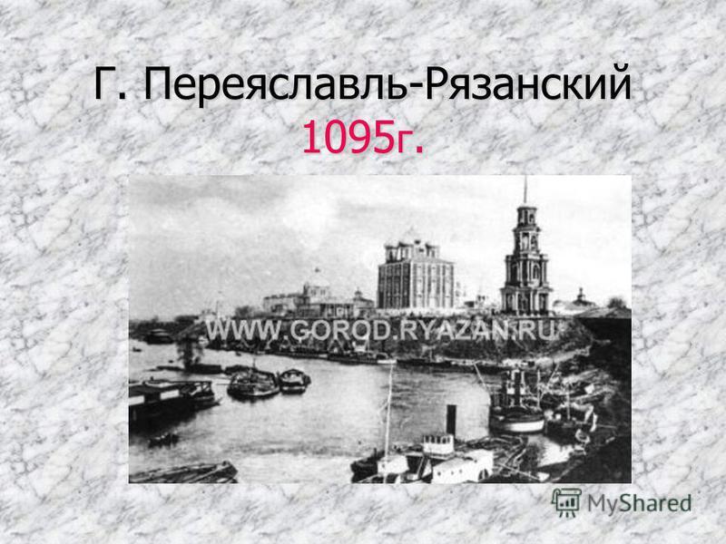 Г. Переяславль-Рязанский 1095 г.