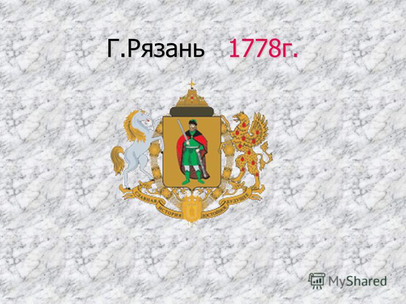 Г.Рязань 1778 г.
