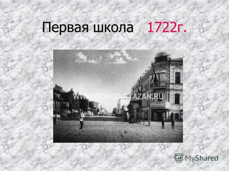 Первая школа 1722 г.