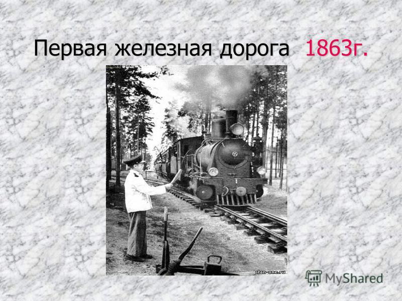Первая железная дорога 1863 г.