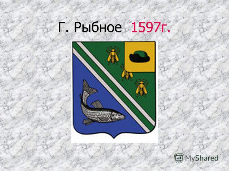 Г. Рыбное 1597 г.