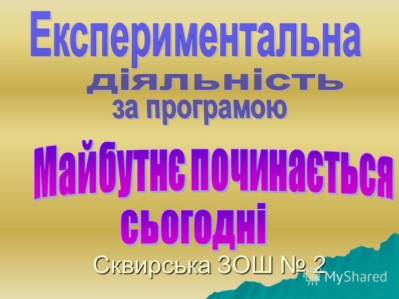 Сквирська ЗОШ 2
