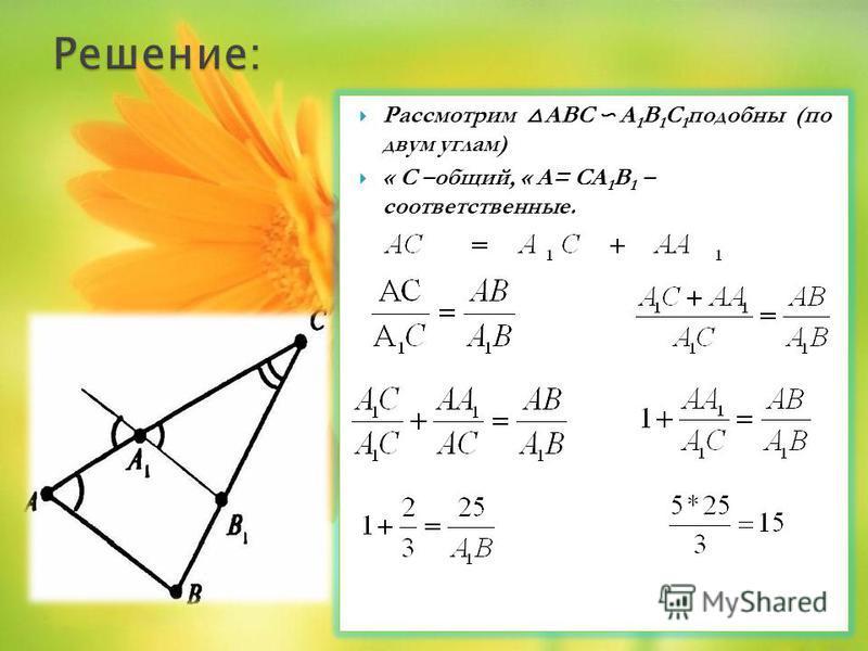Рассмотрим АВС А 1 В 1 С 1 подобны (по двум углам) « С –общий, « А= СА 1 В 1 – соответственные.