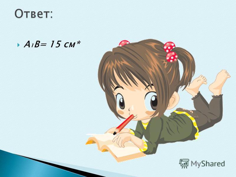 А 1 В= 15 см*