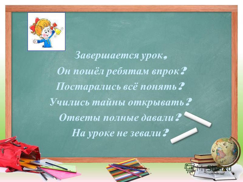 Домашнее задание. ( дифференцированное) С. 59, 6, 8 7 – по желанию