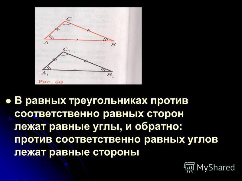В равных треугольниках против соответственно равных сторон лежат равные углы, и обратно: против соответственно равных углов лежат равные стороны