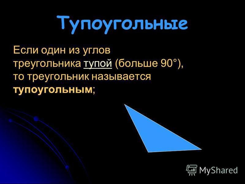 Тупоугольные Если один из углов треугольника тупой (больше 90°),тупой то треугольник называется тупоугольным;