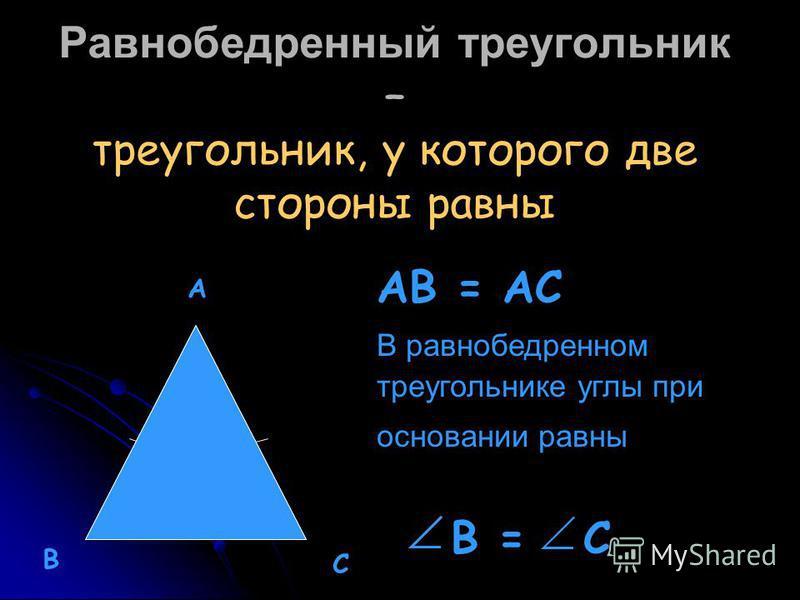 Равнобедренный треугольник – треугольник, у которого две стороны равны А В С АВ = АС В равнобедренном треугольнике углы при основании равны B = C