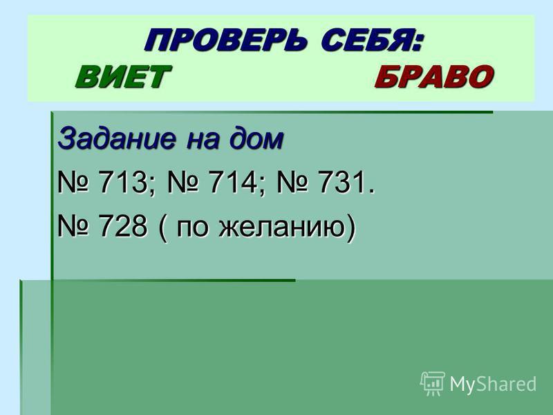 ПРОВЕРЬ СЕБЯ: ВИЕТ БРАВО Задание на дом 713; 714; 731. 713; 714; 731. 728 ( по желанию) 728 ( по желанию)