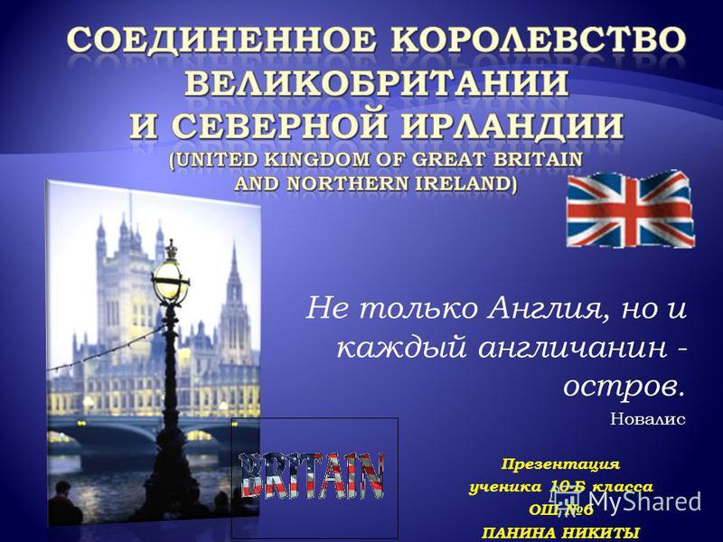 Не только Англия, но и каждый англичанин - остров. Новалис Презентация ученика 10-Б класса ОШ 6 ПАНИНА НИКИТЫ