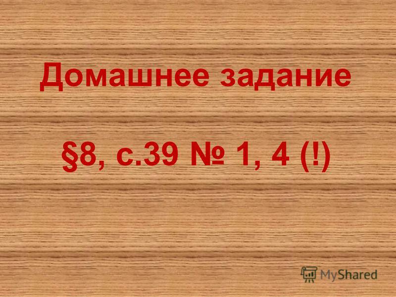 Домашнее задание §8, с.39 1, 4 (!)