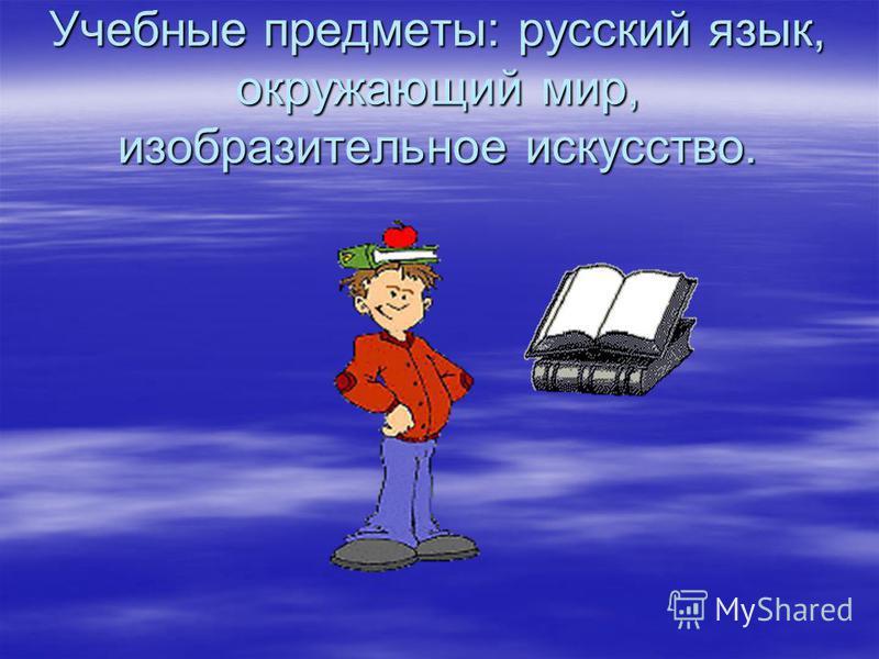 Учебные предметы: русский язык, окружающий мир, изобразительное искусство.