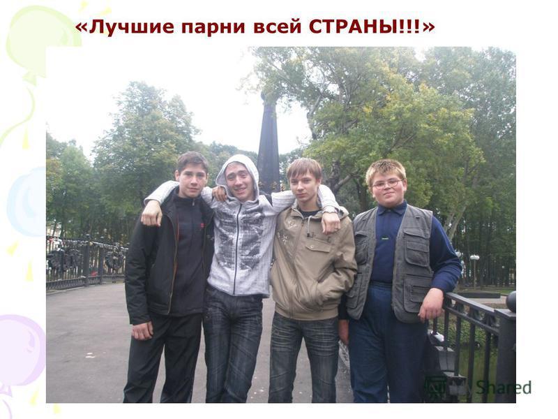 «Лучшие парни всей СТРАНЫ!!!»