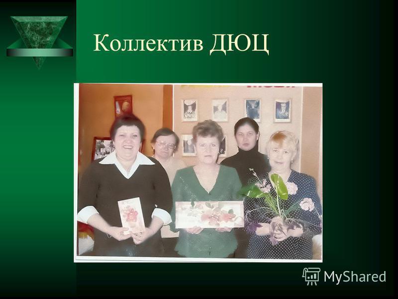 Коллектив ДЮЦ