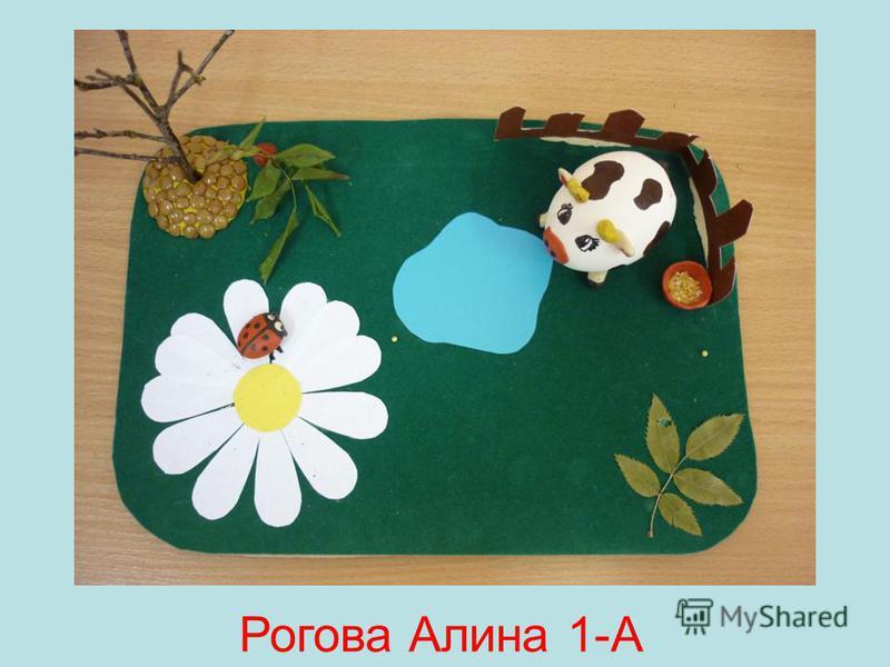 Рогова Алина 1-А