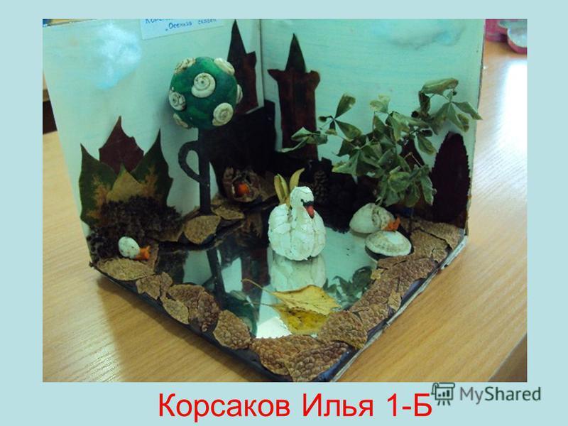 Корсаков Илья 1-Б