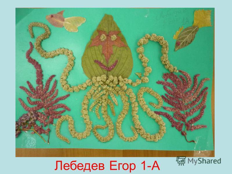 Лебедев Егор 1-А