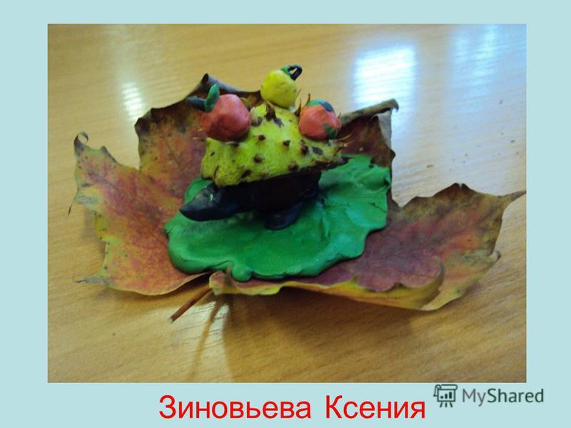 Зиновьева Ксения