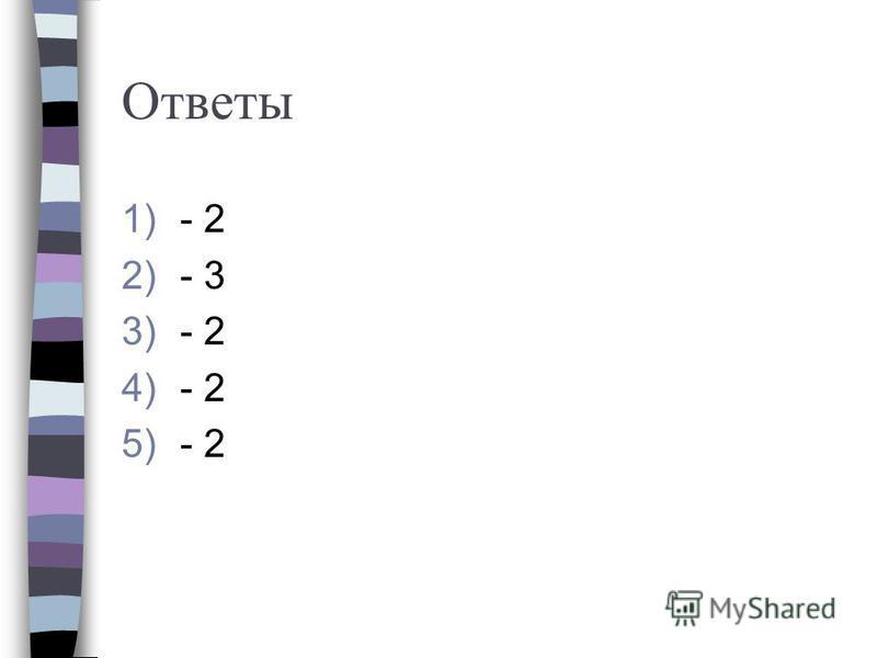Ответы 1)- 2 2)- 3 3)- 2 4)- 2 5)- 2