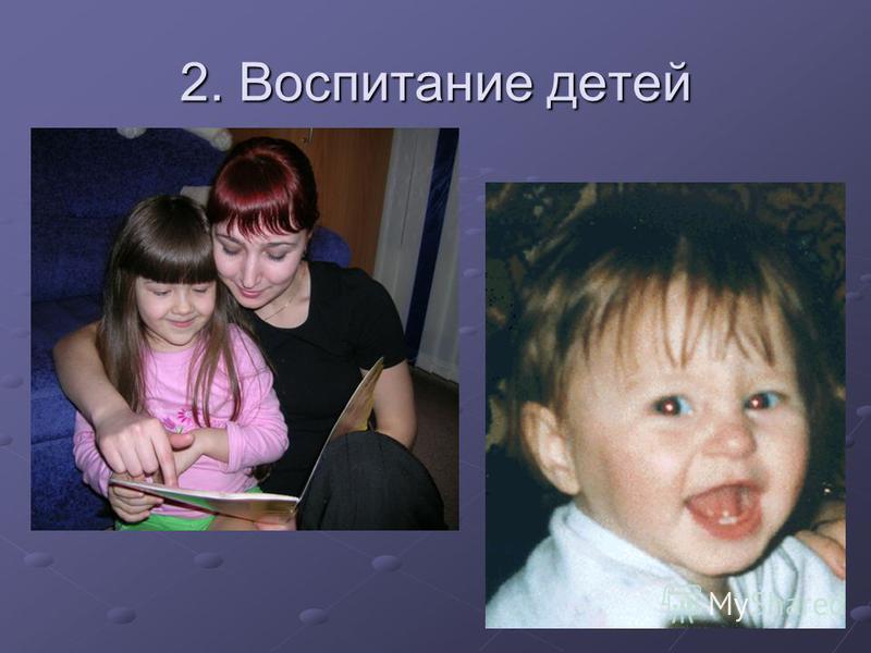 2. Воспитание детей