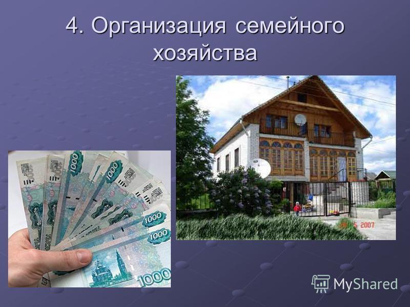 4. Организация семейного хозяйства