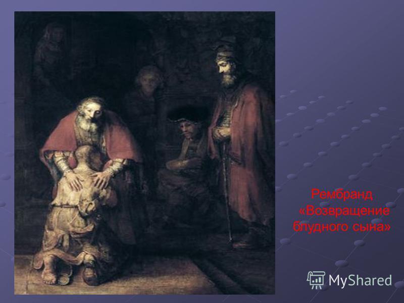 Рембранд «Возвращение блудного сына»