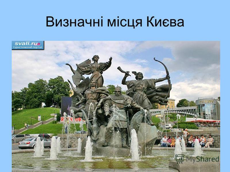 Визначні місця Києва