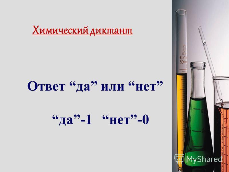 Составьте формулы данных соединений: оксид азота(V), сульфид калия, гидроксид меди (I), сернистая кислота