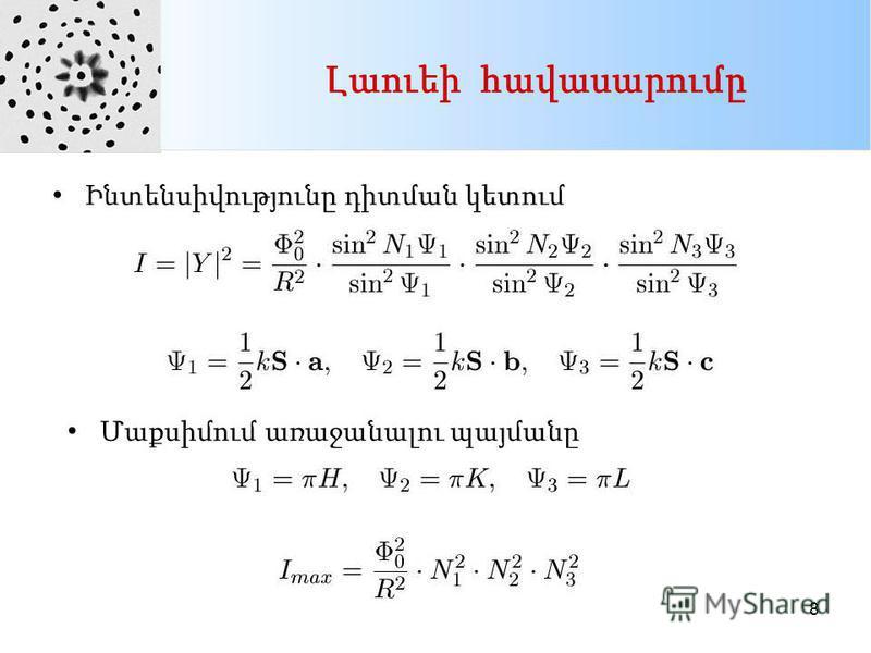 8 Լաուեի հավասարումը Ինտենսիվությունը դիտման կետում Մաքսիմում առաջանալու պայմանը