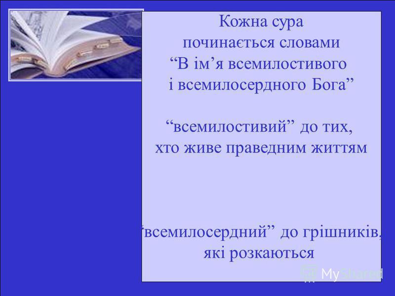 Кожна сура починається словами В імя всемилостивого і всемилосердного Бога всемилостивий до тих, хто живе праведним життям всемилосердний до грішників, які розкаються