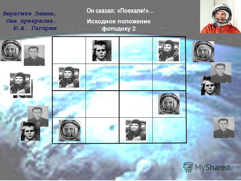 Он сказал: «Поехали!»… Берегите Землю, Она прекрасна. Ю.А. Гагарин Исходное положение фото доку 2