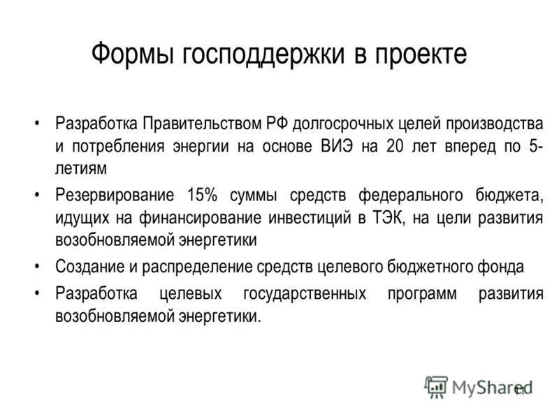 11 Формы господдержки в проекте Разработка Правительством РФ долгосрочных целей производства и потребления энергии на основе ВИЭ на 20 лет вперед по 5- летиям Резервирование 15% суммы средств федерального бюджета, идущих на финансирование инвестиций