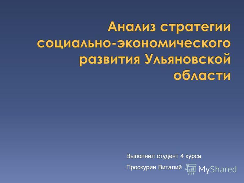 Выполнил студент 4 курса Проскурин Виталий