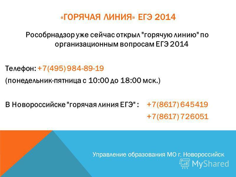 «ГОРЯЧАЯ ЛИНИЯ» ЕГЭ 2014 Рособрнадзор уже сейчас открыл