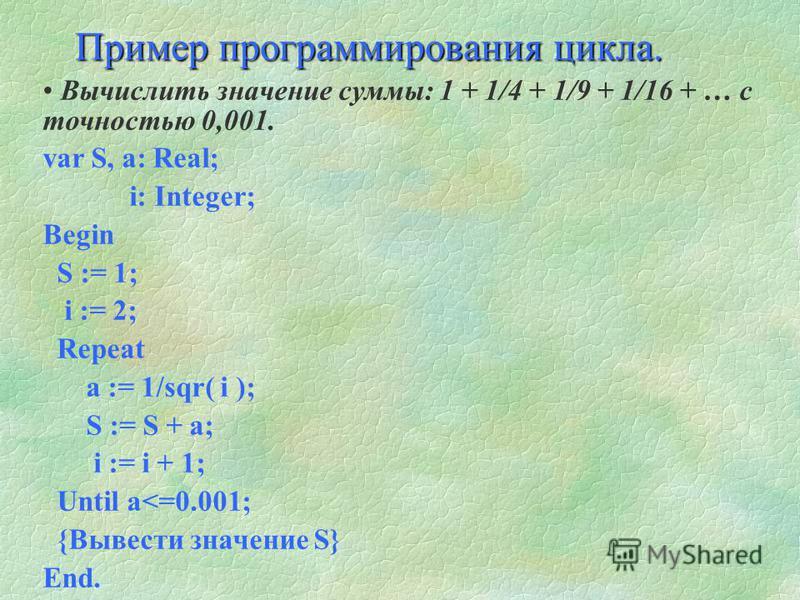 Оператор цикла с предусловием WHILE аналогичен оператору REPEAT, но проверка условия выполнения тела цикла производится в самом начале оператора. Формат: WHILE DO <тело цикла>; Условие - логическое выражение, тело цикла - простой или составной операт