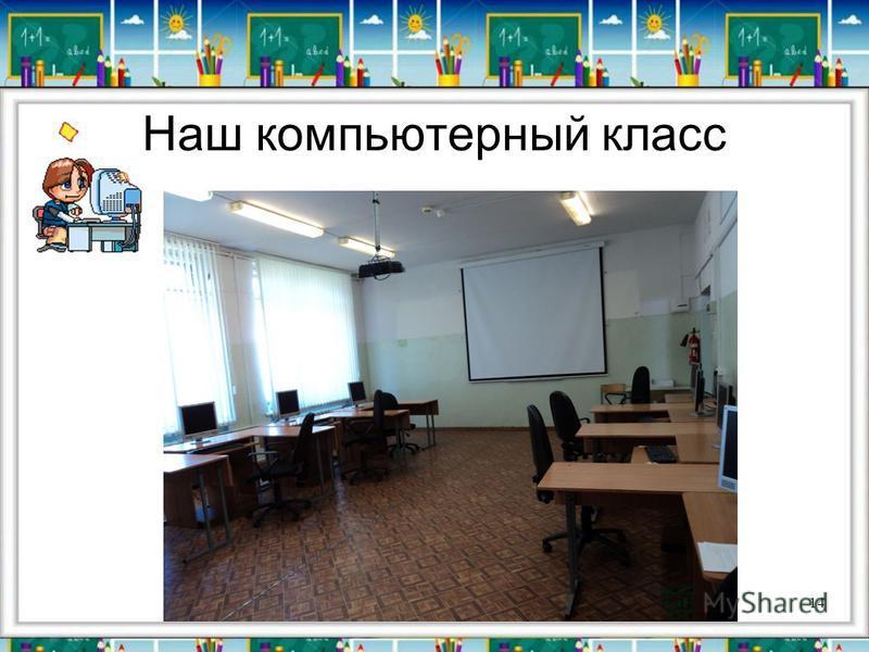 Наш компьютерный класс 14
